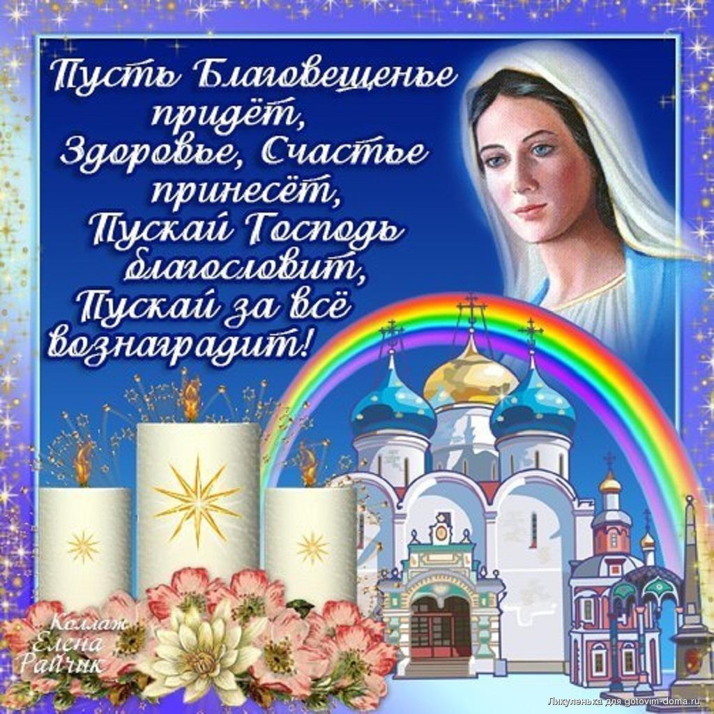 Короткие поздравления на Благовещение Праздники 39